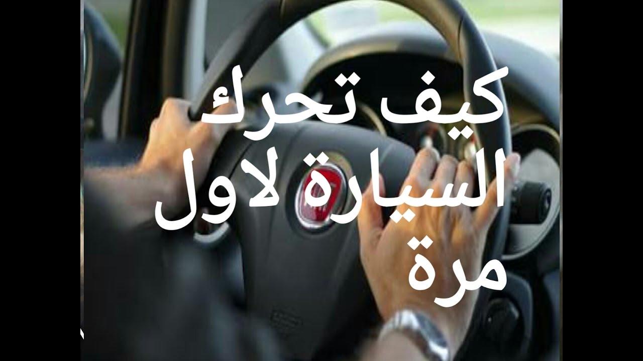 Image result for قيادة سيارة لأول مرة