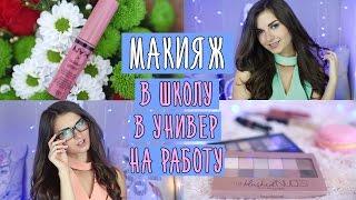 3 Гениальных Макияжа ♥ в Школу ♥ Универ ♥ на Работу + КОНКУРС!