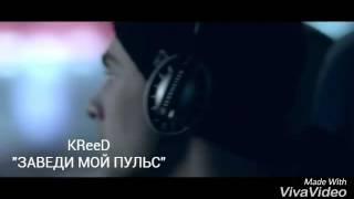 5 ЛУЧШИХ ПЕСЕН ОТ КРИДА (KReeD)