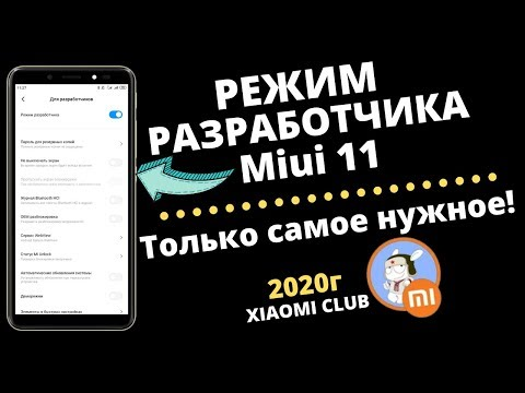 ✓Скрытые Настройки Твоего Телефона / РЕЖИМ РАЗРАБОТЧИКА - Только Нужные Настройки от Xiaomi Club