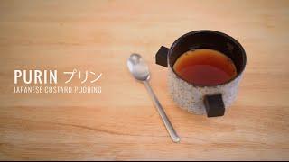 Purin  プリン - Japanese Custard Pudding
