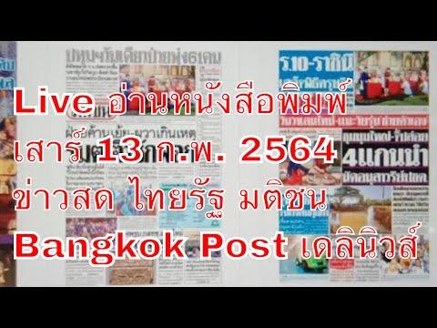 Live อ่านหนังสือพิมพ์ ข่าวสด ไทยรัฐ มติชน Bangkok Post เดลิน