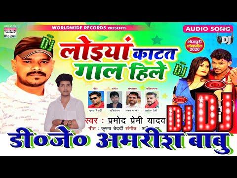 #parmod Premi Yadav2020 Loiya Katat Gaal Hile #लोइया काटत गाल हिले Dj Song Dj Amarish Babu