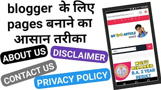 how to create about us, privacy policy, contact us, and disclaimer for blogger or website || hindi |