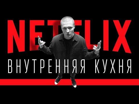 Как работают лучшие в мире корпорации? Стриминговый сервис Netflix