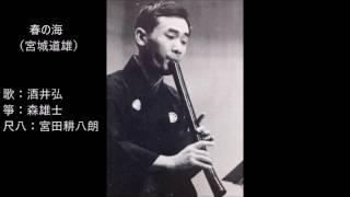 歌:酒井弘、箏:森雄士、尺八:宮田耕八朗 1963年・NHKラジオ放送より.