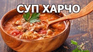 видео суп харчо рецепт приготовления в домашних