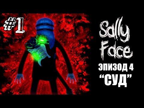 МИСТИКА! ► Sally Face Episode 4 Прохождение #1 ► САЛЛИ ФЕЙС ЭПИЗОД 4 Прохождение