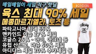 육스 최대 90% 초특가 세일, 이솝 27%, 아웃넷 …
