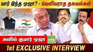 தமிழ்நாட்டுல எனக்கு உரிமை இருக்கு! - Anil Kumar Ojha | My India Party | Adhirvugal | TTN