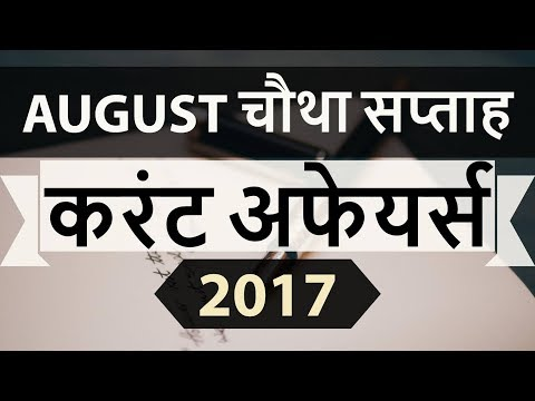 August 2017 4th week part 1 current affairs - IBPS PO,IAS,Clerk,CLAT,SBI,CHSL,SSC CGL,UPSC,LDC