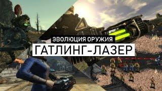 Fallout Universe  ЭВОЛЮЦИЯ ОРУЖИЯ - ГАТЛИНГ-ЛАЗЕР УНИКАЛЬНЫЕ ВИДЫ И ФАКТЫ