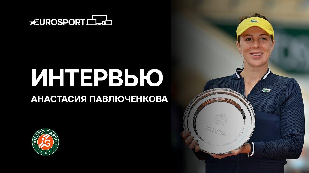 Павлюченкова – о первом финале, травме и травяном сезоне
