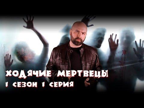 ХОДЯЧИЕ МЕРТВЕЦЫ [ЗОМБИСТРАЙК] 1 Серия 1 Сезон
