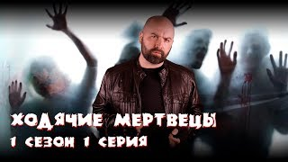 ХОДЯЧИЕ МЕРТВЕЦЫ [ЗОМБИСТРАЙК] 1 Сезон 1 Серия