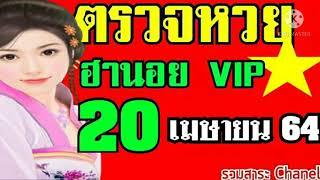 ตรวจหวยฮานอย(VIP)งวดวันที่20เมษายน2564