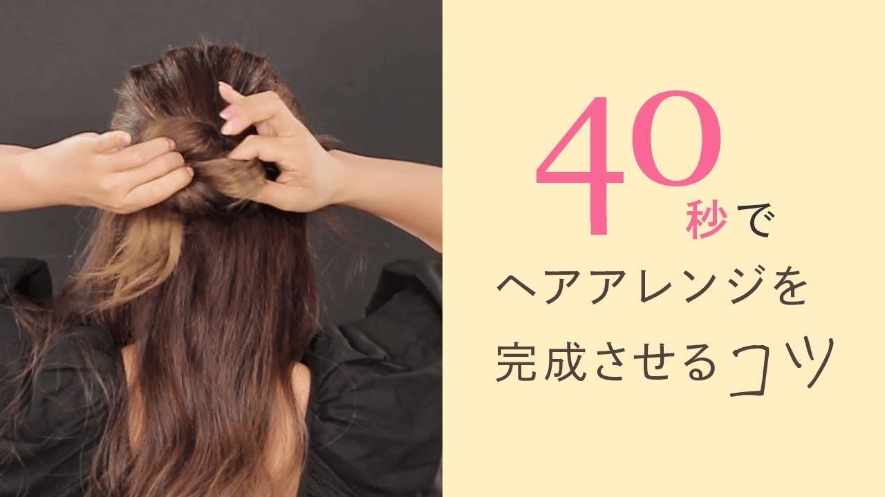 【40秒ヘアアレンジ】時間がない朝もさっとキマる髪型