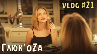 Глюк'oZa: Beauty Vlog #21(Forever Young make up)