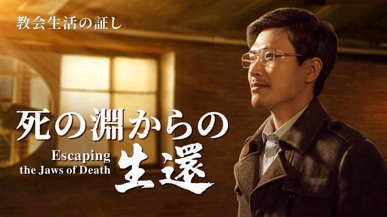 クリスチャンの証し 2020「死の淵からの生還」日本語字幕