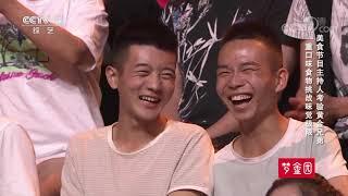 [黄金100秒]美食节目主持人考验黄金兄弟 重口味食物挑战味觉极限| CCTV综艺