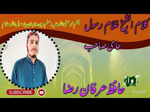 Kashmire  Naat   Sahreef   Hafiz Irfan Raza
