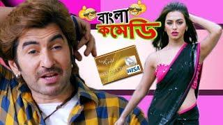 মে পটানোর জন্য গোল্ড কার্ড |Jeet-Nusrat Faria Comedy|HD|London Comedy|Bangla Comedy