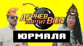 Лолита и Пирожков обиделись на фестивале Лаймы Вайкуле | Дурнев портит все