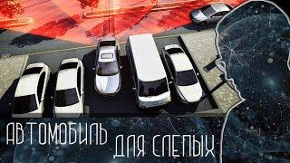Автомобиль для СЛЕПЫХ [Новости науки и технологий]