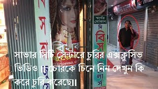 Download Video সাভার সিটি সেন্টারের দু:সাহসিক চুরির ভিডিও ।। Savar City Center's Adventure Stolen Video .. MP3 3GP MP4