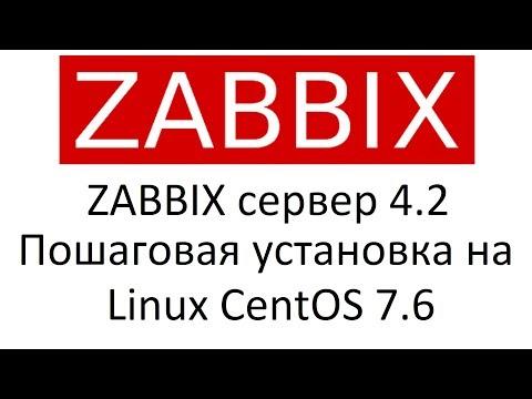 Как узнать версию zabbix сервера