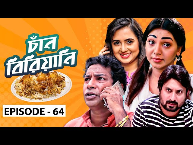 Chan Biriyani | Ep 64 | Mosharraf Karim, Prova, Saju Khadem,Tania Brishty | Bangla Drama Serial 2020