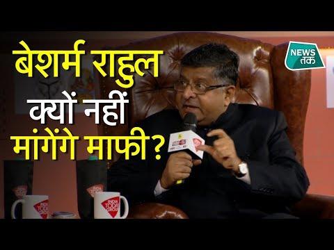 अंजना ओम कश्यप के किस सवाल पर भड़क गए कानून मंत्री? EXCLUSIVE   News Tak