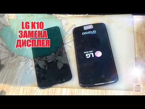 LG K10 (K410)разборка и замена дисплейного модуля,ремонт!!!