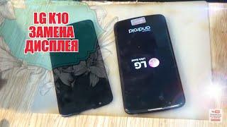 LG K10 (K410)disassembly va almashtirish ko'rsatish modul ta'mirlash!!!