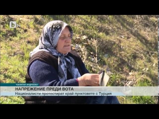 Kapıkule'de Bulgaristan seçimleri öncesi kötü muamele/bTV