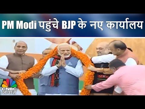 PM Modi पहुंचे BJP के नए कार्यालय   Amit Shah ने किया Narendra Modi का स्वागत   CNBC Awaaz