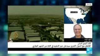 الملف النووي الايراني  الاتفاق مع الدول الكبرى سيدخل حيز التنفيذ