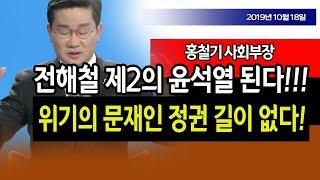 전해철 제2의 윤석열 된다!!! (홍철기 사회부장) / 신의한수