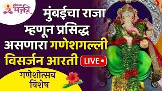 LIVE - मुंबईचा राजा गणेश गल्ली गणपती आरती आणि विसर्जन सोहळा  | Mumbaicha Raja  Darshan | Day १०