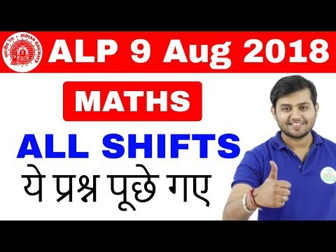 RRB ALP (9 Aug 2018, All Shift) Maths Questions || Exam Analysis & Asked Questions || Day 1