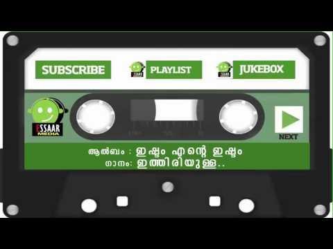 Ithiriyulla│Saleem Kodathoor│Album: Ishtam Ente Ishtam│Essaar Media JukeBox