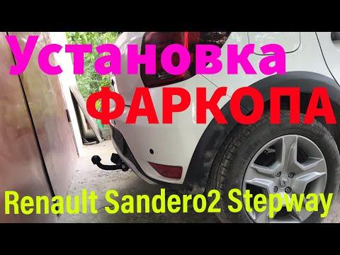 Renault Sandero Stepway 2. Установка ФАРКОПА своими руками! Parking sensors Sandero Stepway 2!