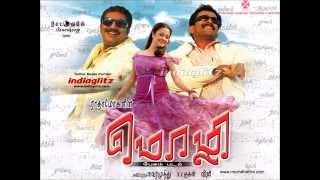 Kaatrin mozhli Tamil karaoke - Mozhli