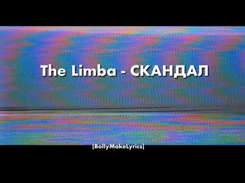 The Limba - СКАНДАЛ (Текст)