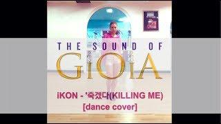 iKON - '죽겠다(KILLING ME)' GIOIA Dance Cover (Teaser ver.)