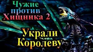 Прохождение Aliens versus Predator 2 (Чужие против Хищника 2) - часть 18 - Украли Королеву