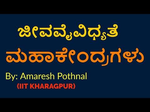 biodiversity-hotspots-|-in-kannada-|-amaresh-pothnal-(iit-kharagpur)|