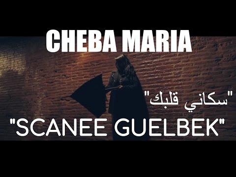 Cheba Maria - Scanee Guelbek (EXCLUSIVE Music Video) | (الشابة ماريا - سكاني قلبك (حصرياً