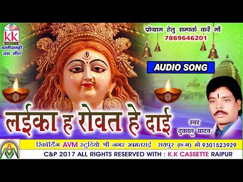Dukalu Yadav-Chhattisgarhi Jas Geet-Laika Ha Rowat He Dai-hit Cg Bhakti Song-HD Video 2017-AVMSTUDIO