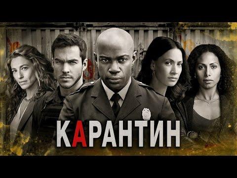Карантин смотреть онлайн 2015 сериал